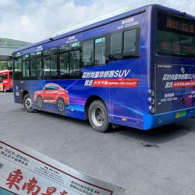 嵊州公交车车身广告,嵊州公交车车体广告,嵊州公交车车内广告