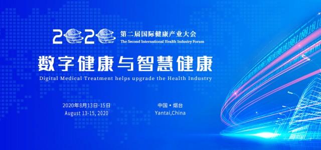 新冠疫情后续多国院士8月齐聚中国把脉健康产业大会